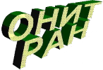 ОНИТ РАН