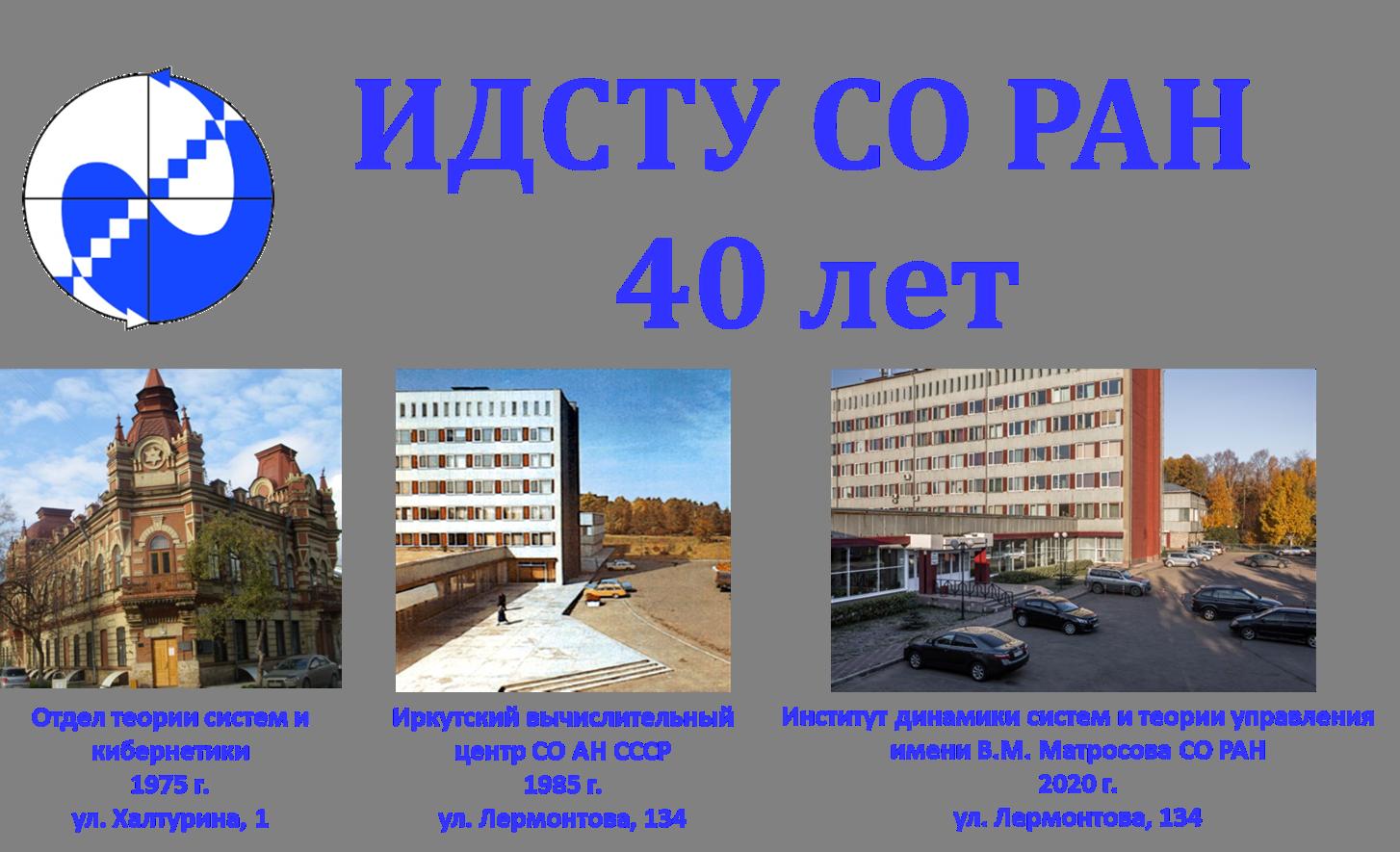 Юбилей 40 лет ИДСТУ СО РАН