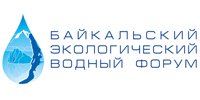 Байкальский экологический водный форум