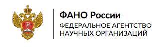 Федеральное агентство научных организаций (ФАНО России)